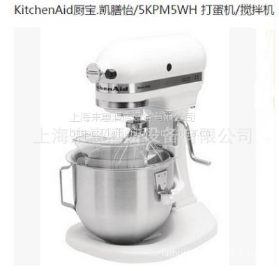 美国厨宝KitchenAid搅拌机、美国凯膳怡5KPM5WH 打蛋机