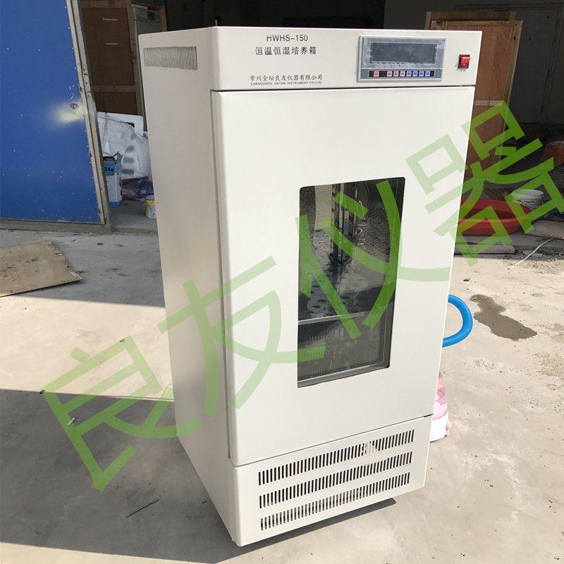 供应金坛良友HWHS-150智能恒温恒湿培养箱 电热控湿培养箱 细菌恒湿