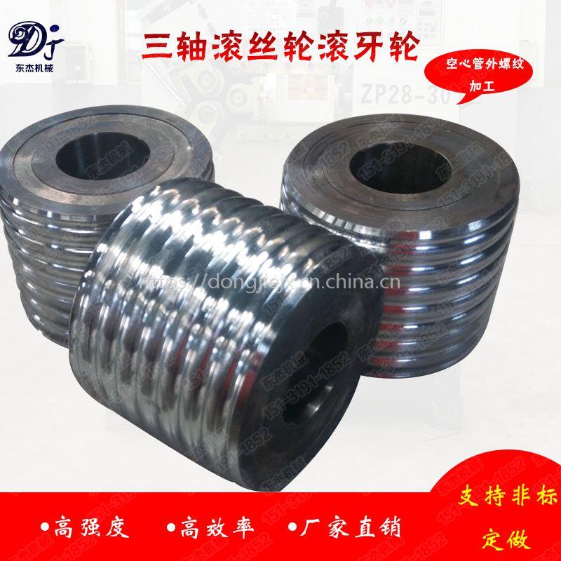 三轴滚丝轮生产商供应商