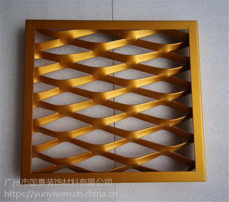 拉网铝单板 金属网格铝单板厂家