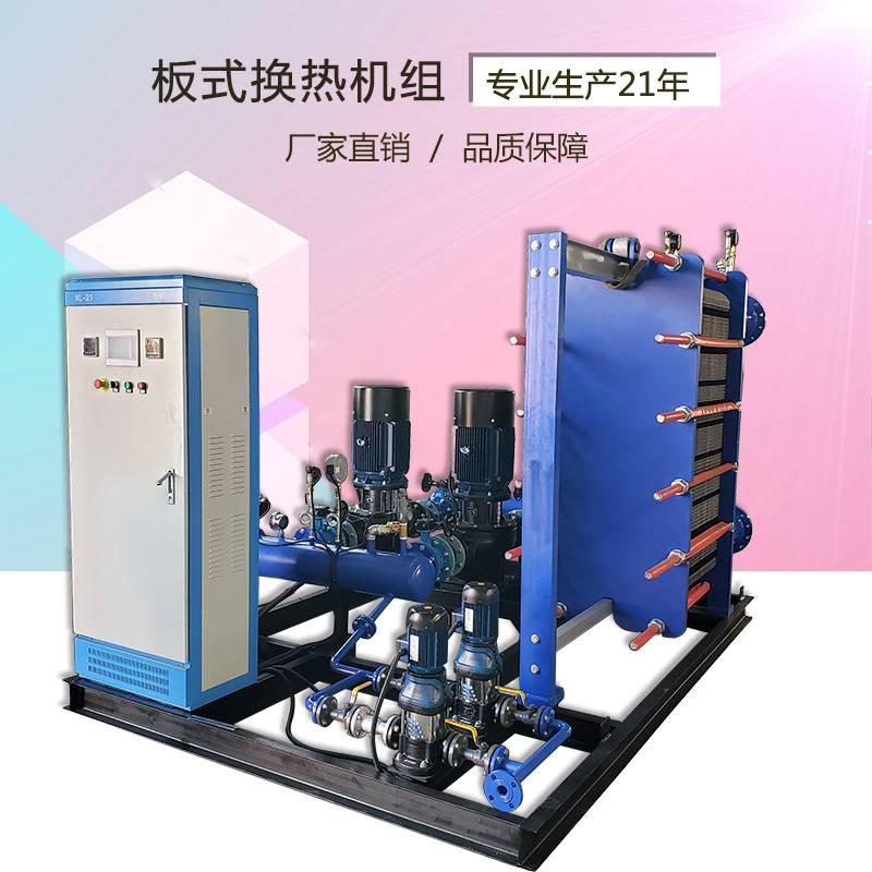家用不锈钢换热器 高效节能不锈钢采暖换热机组