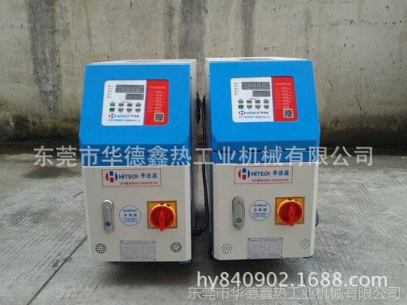 水式模温机、标准水式模温机、6KW水式模温机
