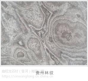 贵州木纹大理石-北京别墅酒店装修用石材设计加工安装施工批发