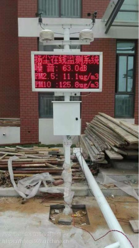 西安咸阳哪里有卖工地扬尘监测仪18992812558