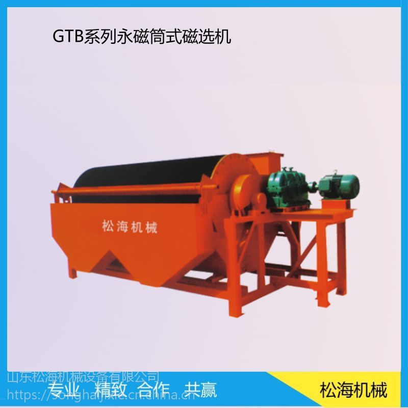 haisunCTB系列永磁筒式磁选机磁系调整方便可靠,无漏磁至主轴,轴承运行平稳,寿命长