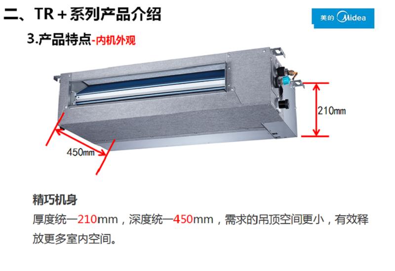 北京美的中央空调家用 TR+F美的家庭多联机变频风管机MDVH-J45T2/BP2D-TR(F)
