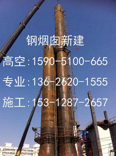 清水县烟筒画图烟囱新建报价
