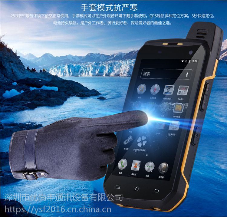 优尚丰B60005寸八核智能三防手机PDA手持终端设备OEM定制厂家