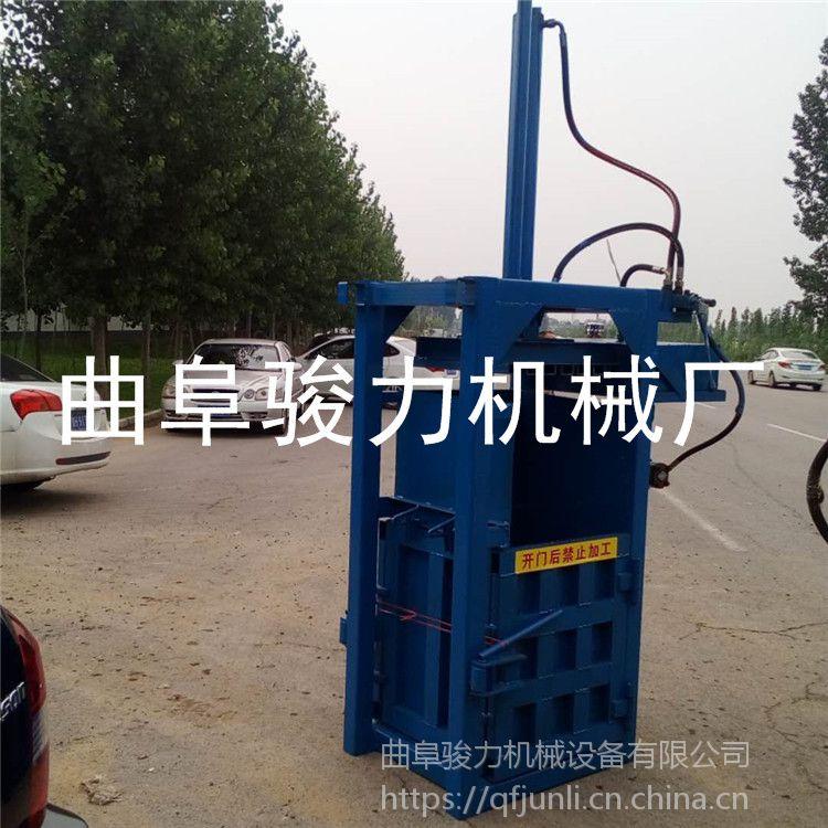 多用型液压打包机 骏力牌 半自动秸秆打捆机 电动打包机 型号