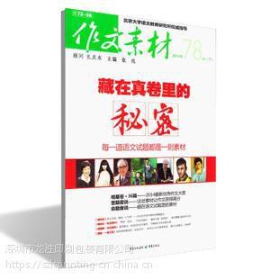 深圳玩具画册设计印刷 彩色海报印刷设计 高档宣传册定制