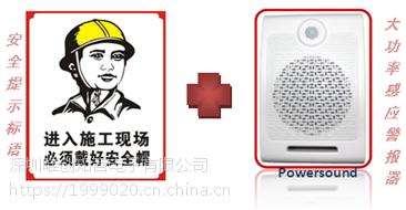 唯创知音工地安全标示提示器,工地感应安全提示器,智能感应播放安全语音