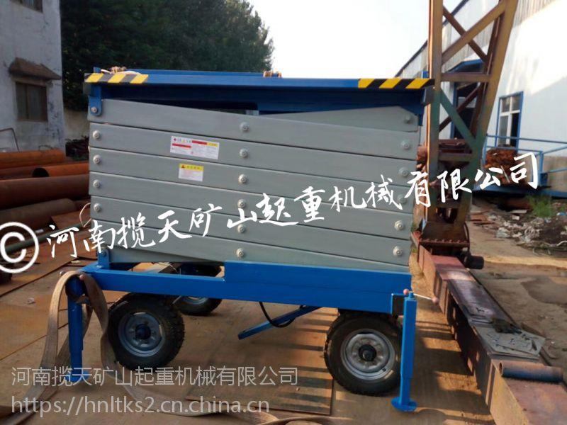 生产销售四轮式液压升降平台,牵引式液压升降平台,固定式升降平台