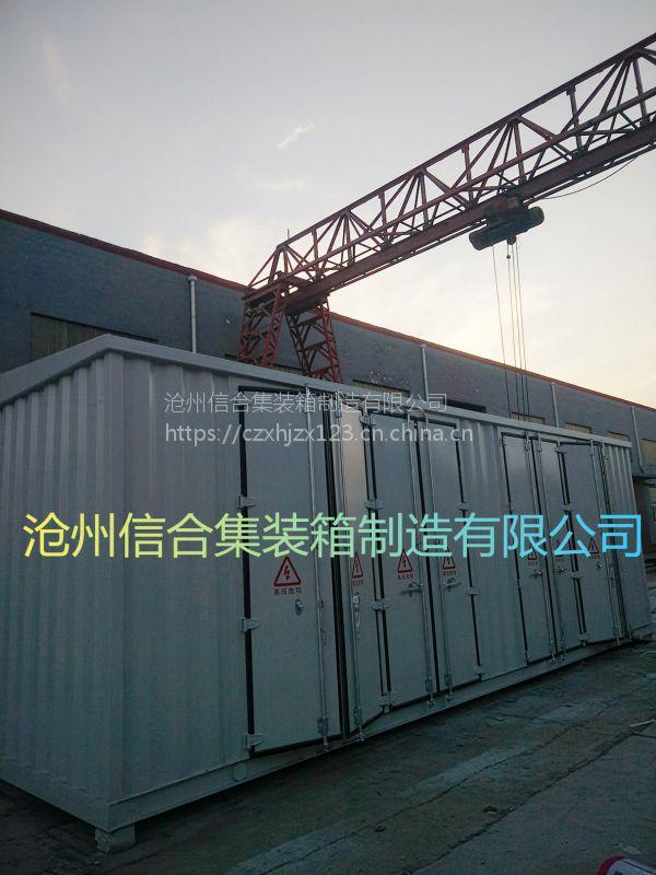 沧州信合预制舱厂家 生产定制各种规格尺寸 设备预制舱