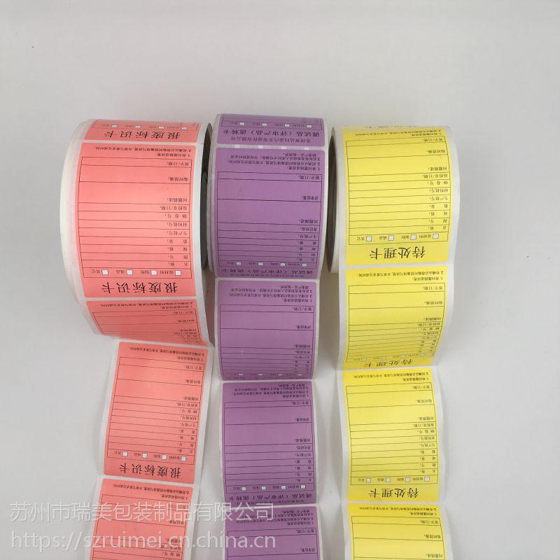 彩色不干胶标签 苏州标签印刷 肖银龙不干胶空白标签