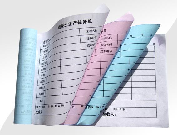 杭州送货单印刷_三联定做公司_杭州送货单制作