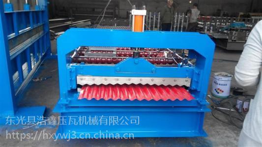 浩鑫全自动890型彩钢压瓦机 现货供应
