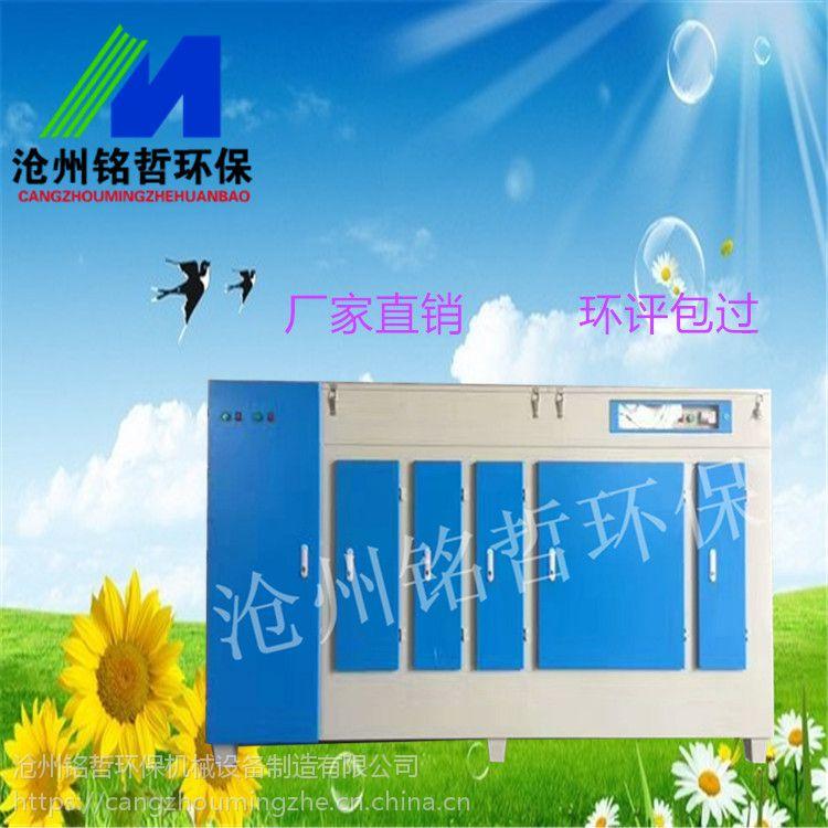 供销光氧等离子一体机废气净化器工业除臭净化器