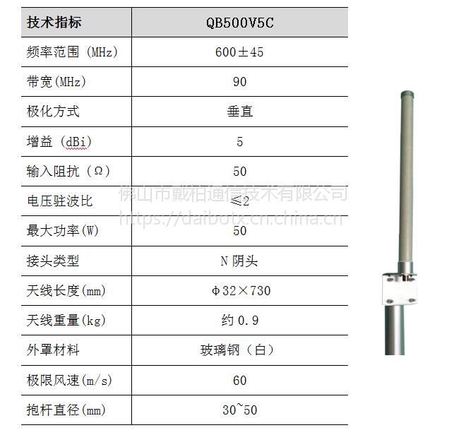 QB500V5C 600±45MHz 频段集群通信天线