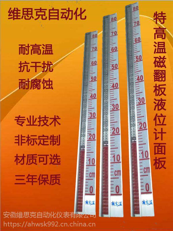 UHZ-58/CG/A25磁翻板液位计中温面板 液位控制器 4-20mA远传 开关