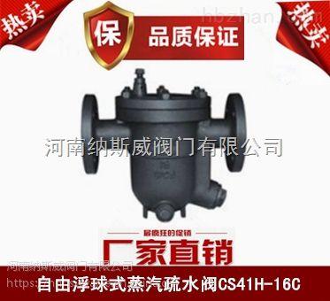 郑州CS19H热动力式圆盘疏水阀厂家,纳斯威热动力式碳钢疏水阀价格