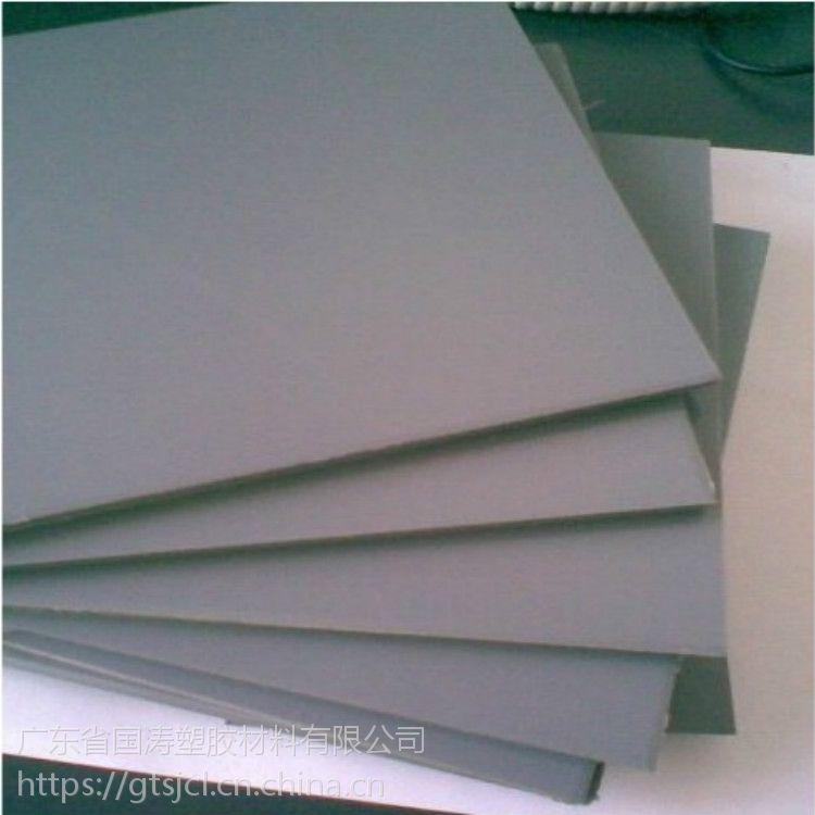 进口灰色CPVC板.德国代理销售.加工切割.灰色透明