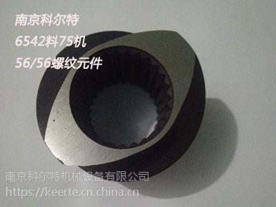 南京科尔特6542料43机双螺杆捏合块,挤出机螺杆捏,68机,37机,58机,40机双螺杆螺套,螺套