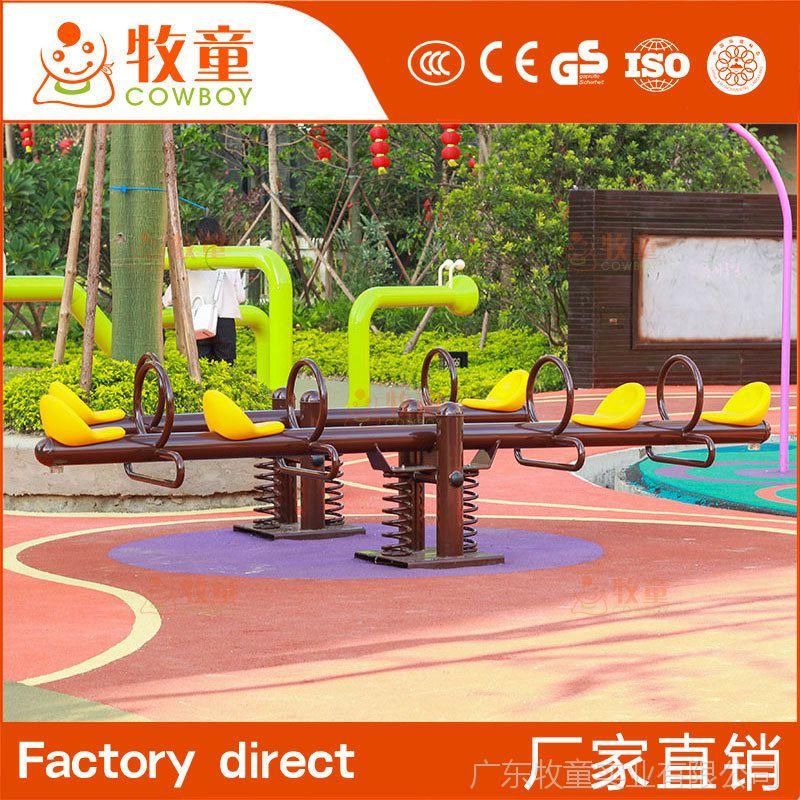 定制幼儿园跷跷板玩具 户外游乐设施平衡跷跷板厂家直销