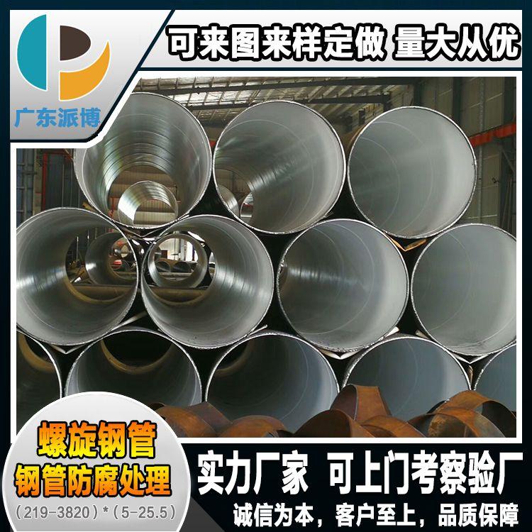 螺旋钢管三油两布防腐加工处理 可根据客户需求帆布油漆层数定做
