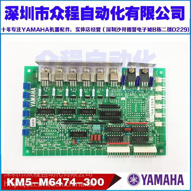 KM5-M6474-000 YAMAHA雅马哈贴片机 YV100II 光源驱动板