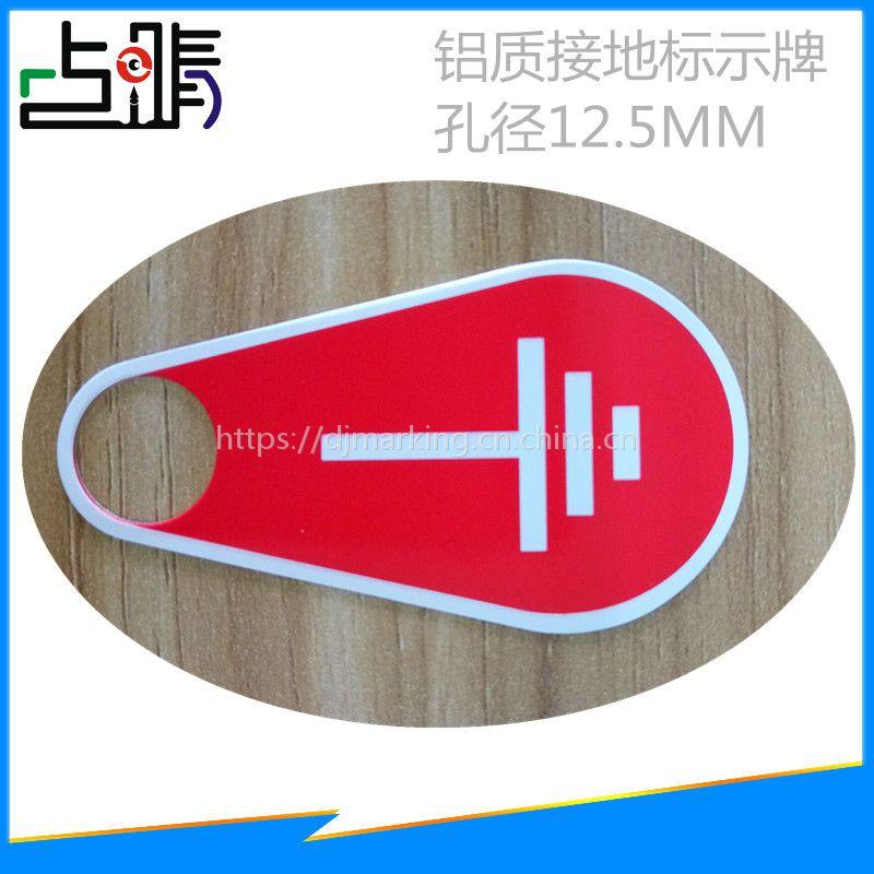 东莞0.3铝印刷接地标识标签牌 东莞点睛铭牌标识少量现货出售