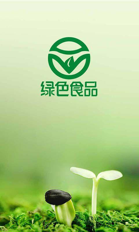 2018上海食品展 2018上海绿色食品展