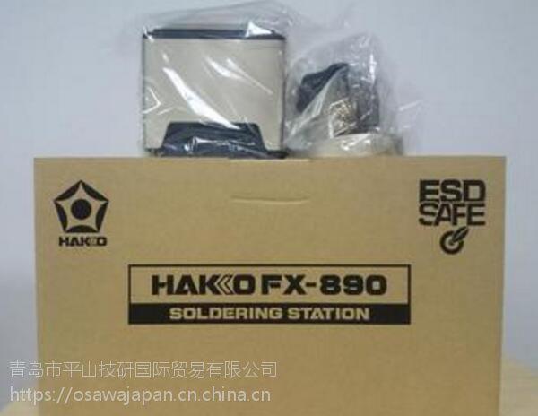 青岛平山贸易供应日本HAKKO白光FX-890拆消静电电焊台