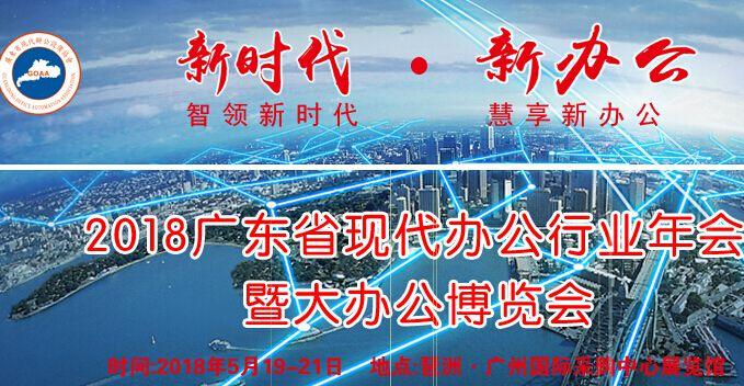 2018广东国际办公设备展览会