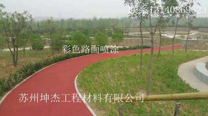 恒山区彩色沥青路面喷涂材料