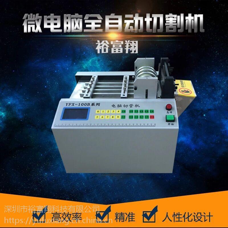 裕富翔 套管切管机 热缩套管 硅胶管切管机 魔术贴切割机