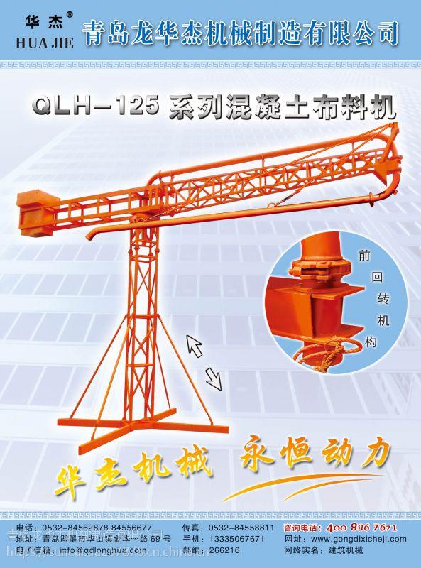 烟台芝罘区手动布料机|华杰牌QLH-125系列操作灵活|布料范围广|安全方便