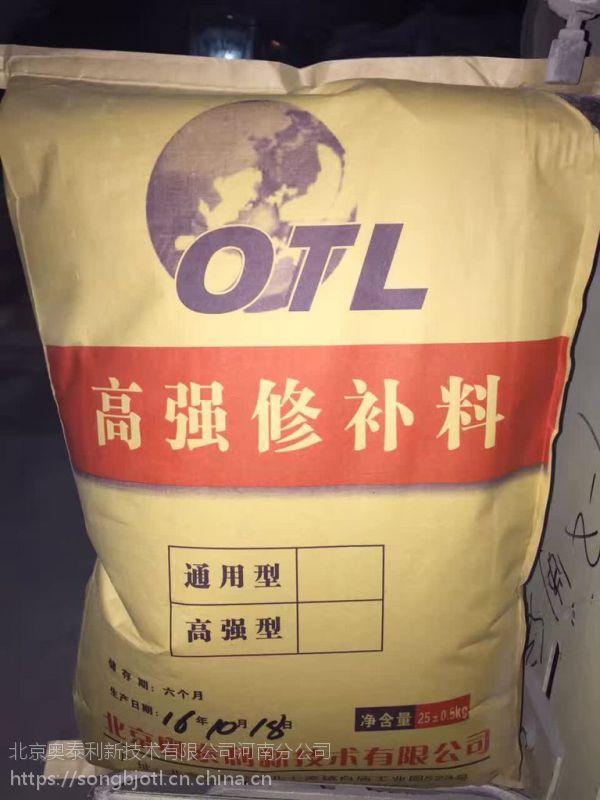 河南高强聚合物砂浆 修补加固砂浆奥泰利厂家直销
