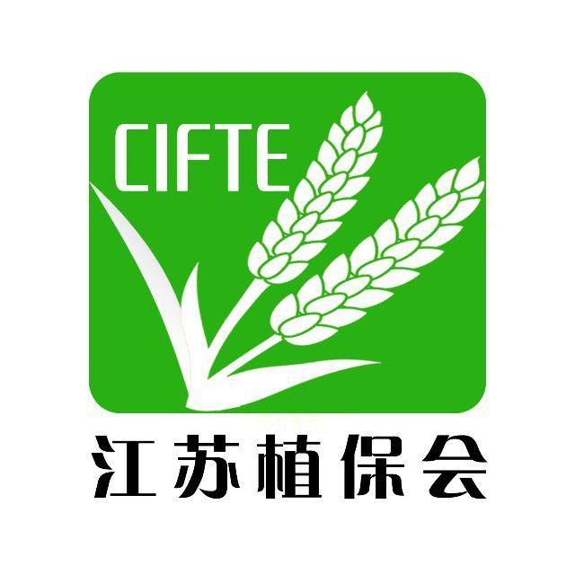 2018江苏植保展览会