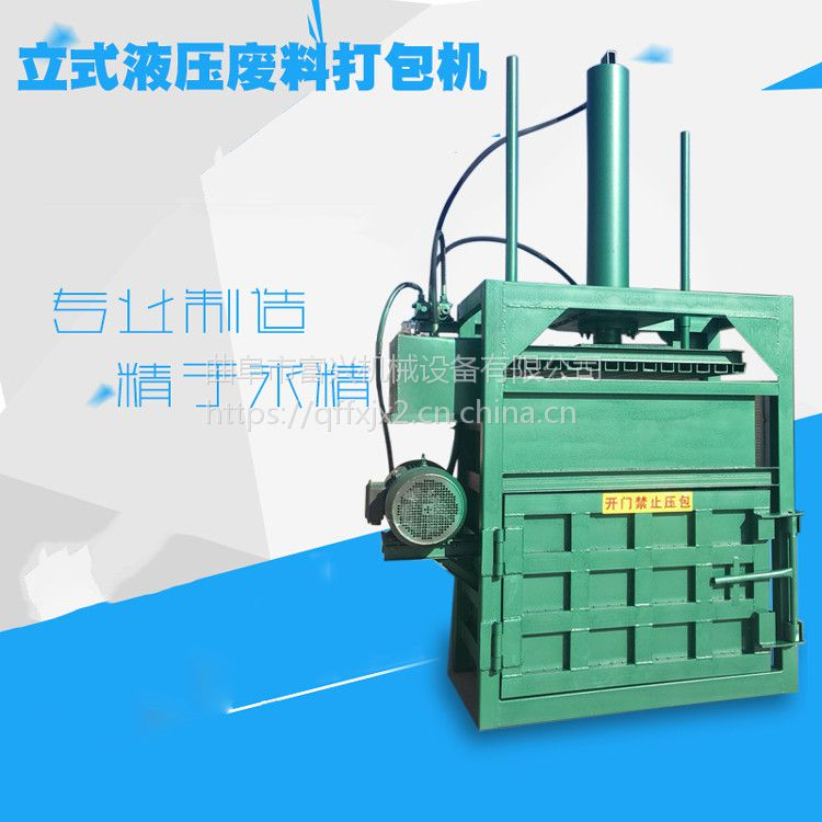 小型双釭纸箱纸壳子打包机厂家 富兴定做20吨立式液压打块机