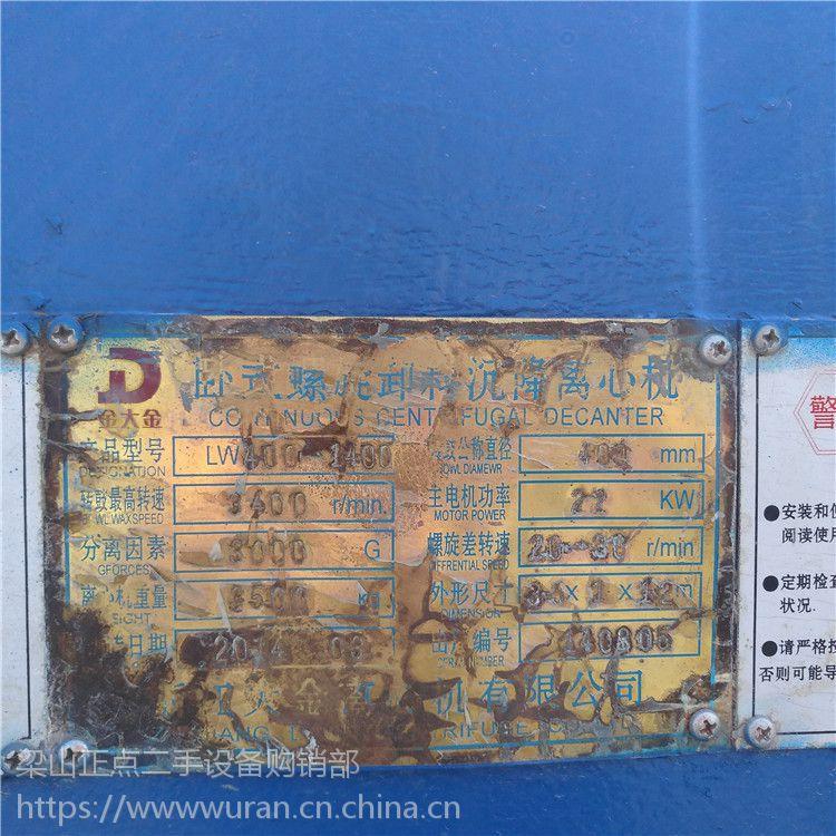 出售大金400X1400二手卧螺离心机 回收各式二手离心机