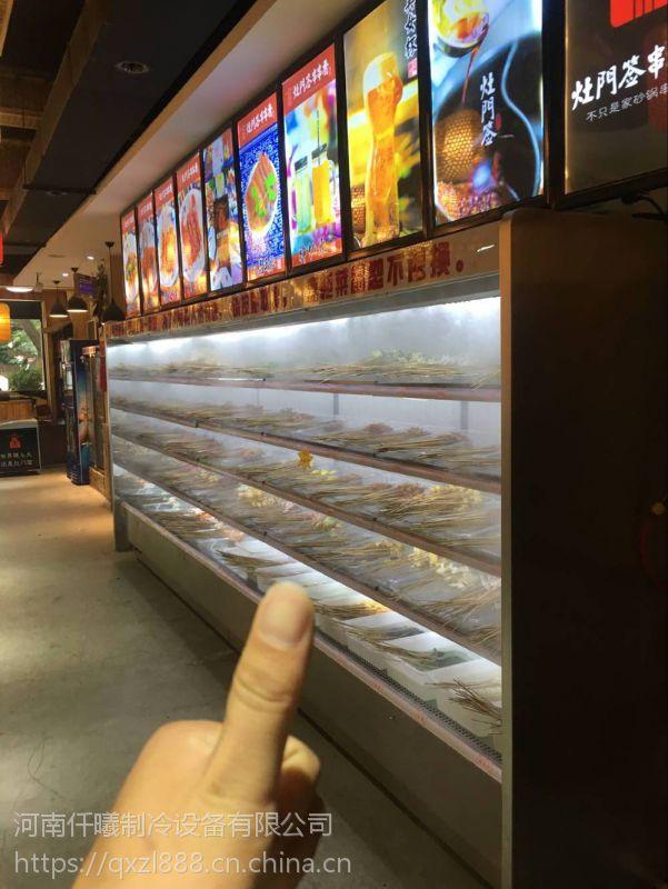专业供应花房串串菜品展示柜,菜品风幕柜