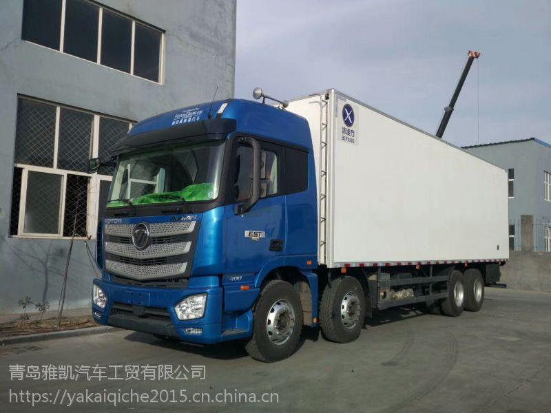 福田欧曼EST400马力保鲜冷藏车价格,前四后八9.6米冷藏车报价,冷藏运输车