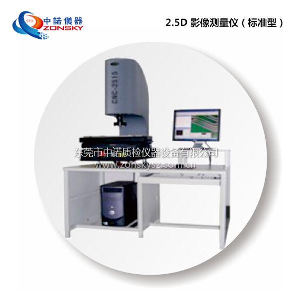 中诺牌2.5D影像测量仪_2.5D影像试验机厂家热销