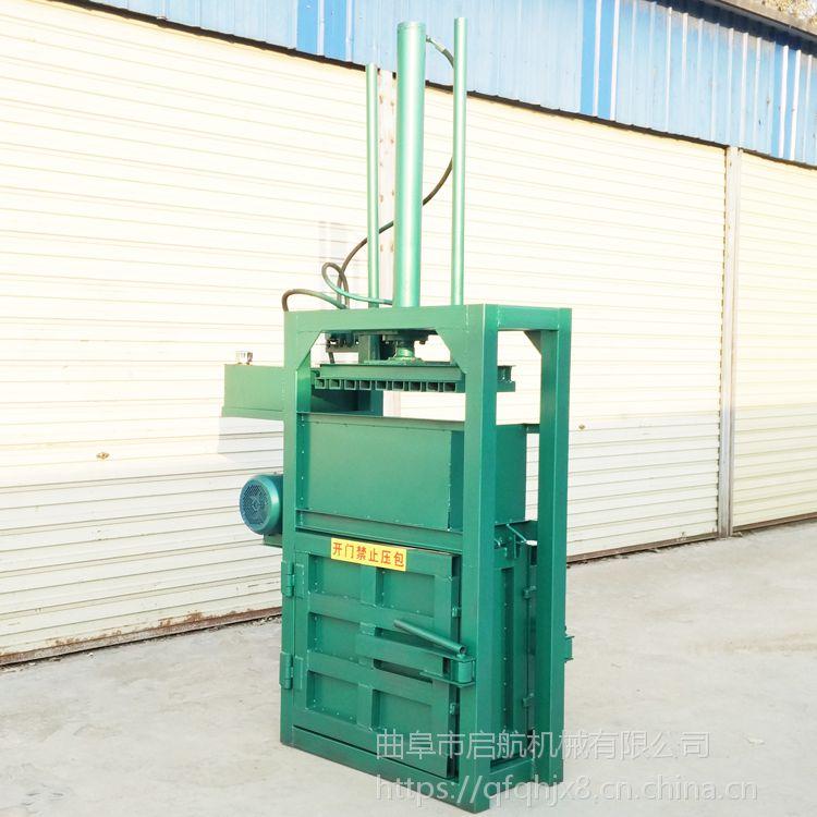 半自动废旧纸箱打包机 启航回收站用立式易拉罐压块机 油桶压扁机厂家