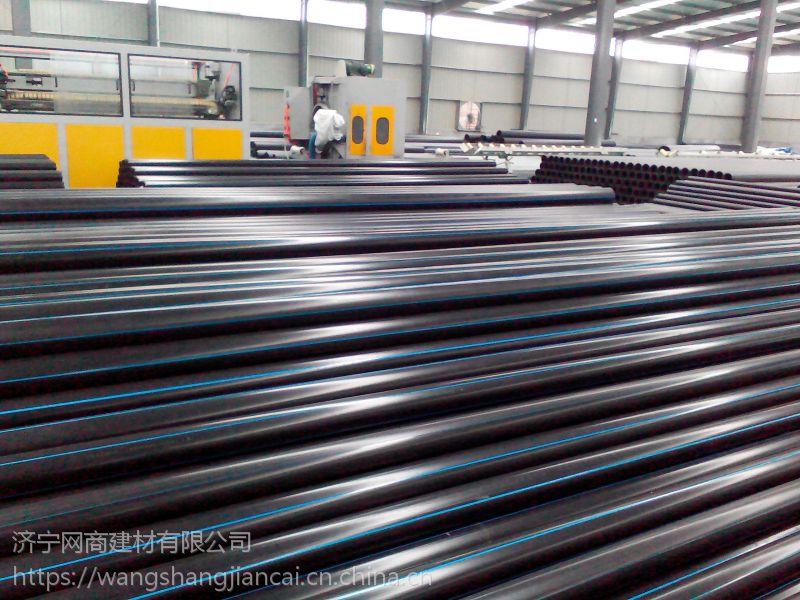 济宁PE管生产厂家-电话:0537-2111199质优价廉20-1200