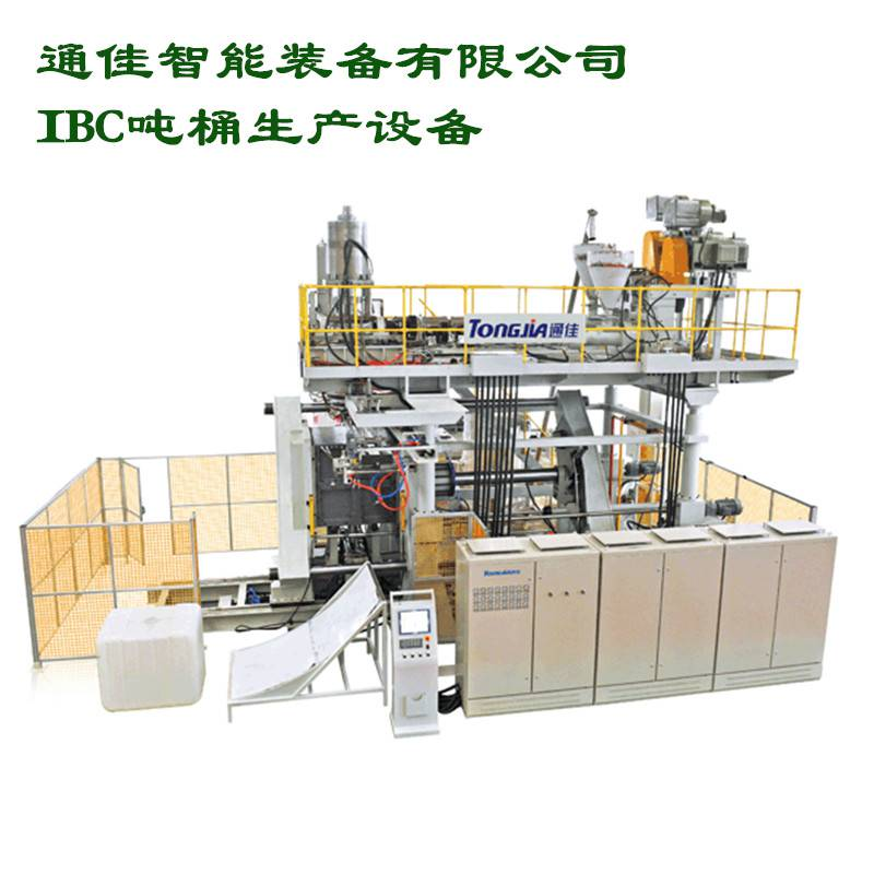厂家直销重庆IBC吨桶生产设备 吨桶吹塑机生产厂家