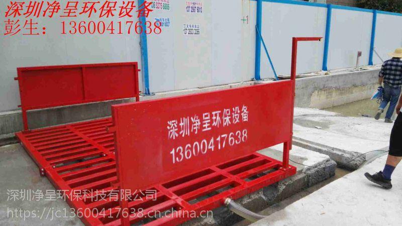深圳工地洗车机 深圳工地自动洗车机&净呈环保