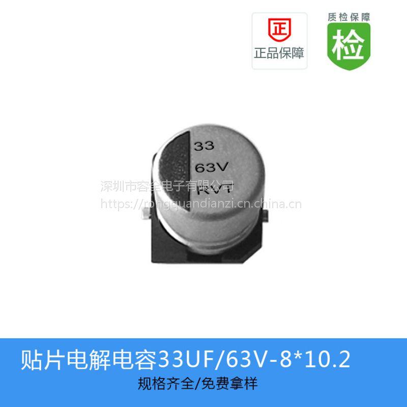 国产品牌贴片电解电容33UF 63V 8X10.2/RVT1J330M0810