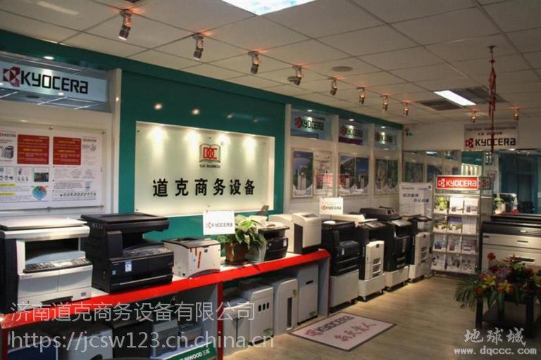 济南京瓷复印机专卖,厂家授权,服务保障