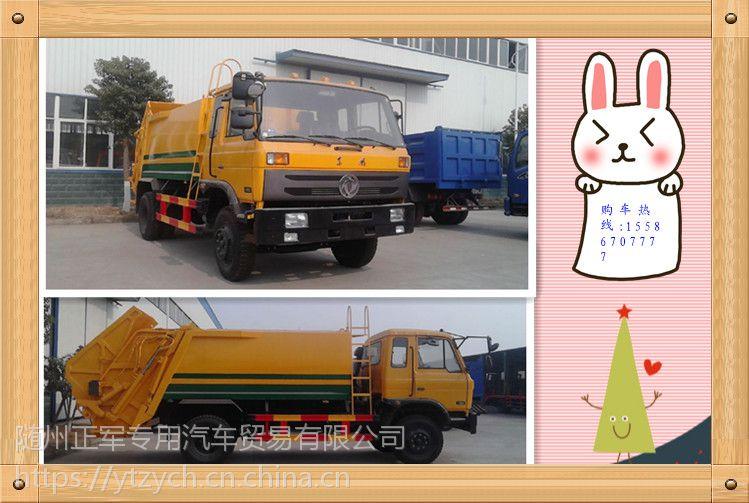 甘肃省东风多利卡压缩垃圾车厂家直销/垃圾车价格
